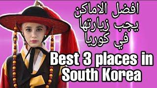 Baixar Best 3 things To Do in Seoul, South Korea /ثلاثة اشياء يجب ان تفعلوهم في كوريا , سيؤول