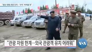 "[VOA 뉴스] ""원산…"
