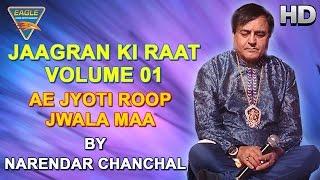 Ae Jyoti Roop Jwala Maa Song By Narendar Chanchal || Eagle Devotional