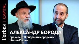 Как евреи делают бизнес. Раввин Александр Борода о «кошерных» инвестициях