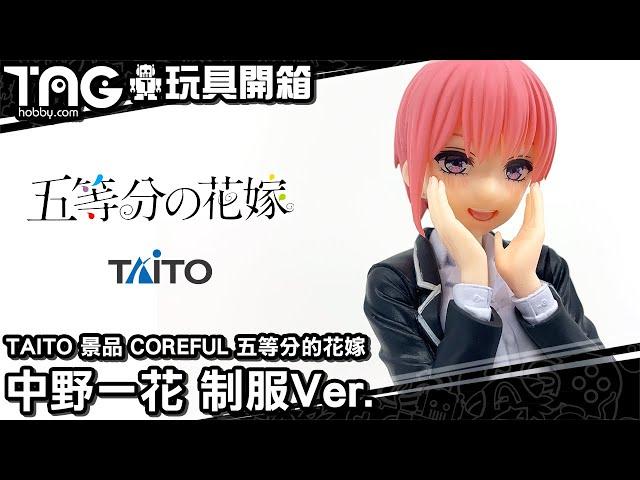 [玩具開箱] TAITO 景品 COREFUL 五等分的新娘 中野一花 制服Ver.
