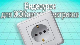 Как установить розетку в советскую коробку.(Как установить розетку чтобы не выпадала. (Инструкция для ЖЭКовского сан-мастера) Надоело исправлять ЖЭКов..., 2014-06-12T13:44:48.000Z)