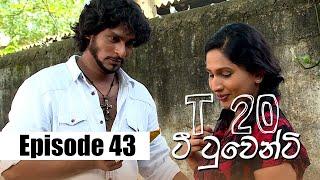 T20 - ටී ටුවෙන්ටි | Episode 43 | 07 - 02 - 2020 | Siyatha TV Thumbnail
