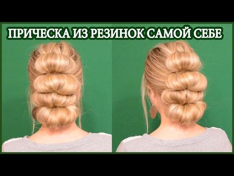 Прическа из резинок Самой Себе/Прическа с помощью резинок/Прическа на резинках