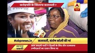 Santosh Koli's mother Kalawati wants to contest RS election against Sushil Gupta