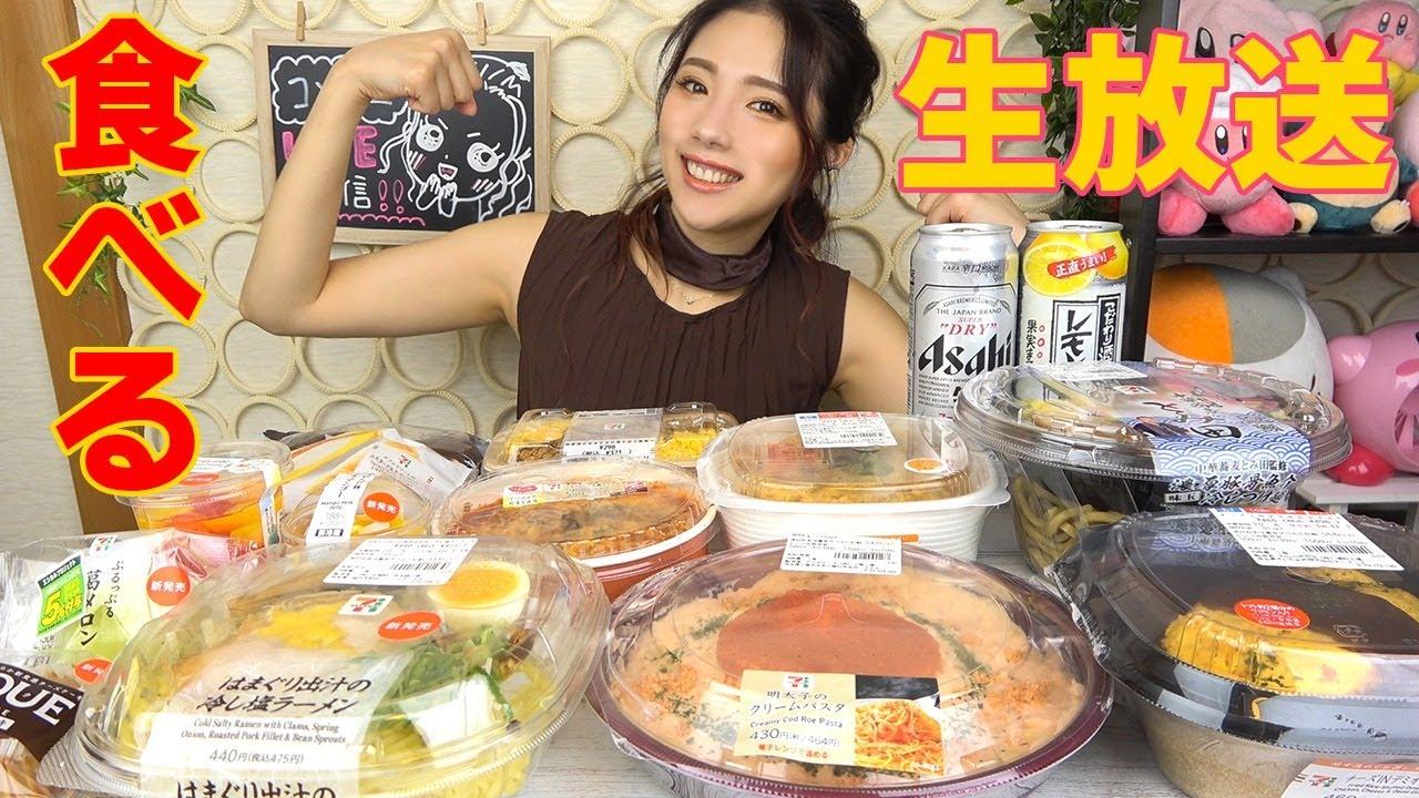 【大食い生放送】コンビニで気になったお弁当・麺・スイーツなど食べます!お話しましょう!