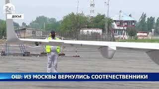 ОШ: из Москвы вернулись соотечественники