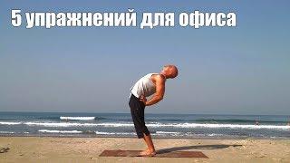 5 простых упражнений для распрямления спины  Йога в офисе