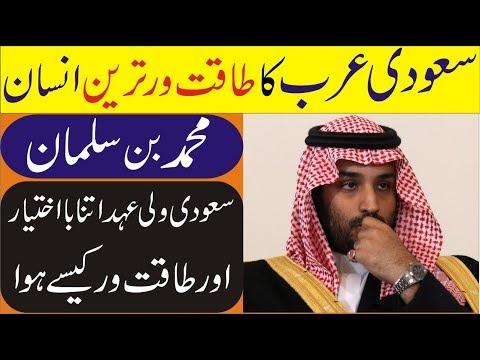 The Most Powerful Man of Saudi Arabia, Muhammad Bin Salman