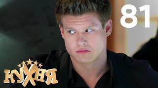 Кухня | Сезон 5 | Серия 81