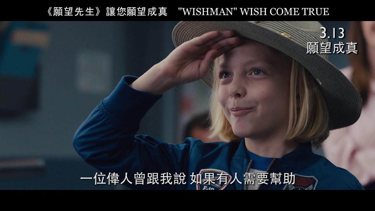 【一個人的願望改變了整個世界 ---《願望先生》(Wishman)】