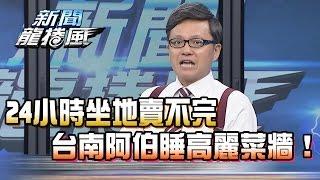 【完整版】2017.01.17 24小時坐地賣不完..台南阿伯睡高麗菜牆!