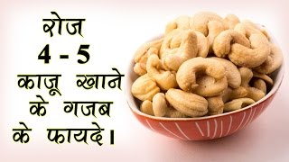 रोज 4-5 काजू खाने के फायदे | Benefits Of Cashew For Heart, Cancer, Fairness, Blood Pressure
