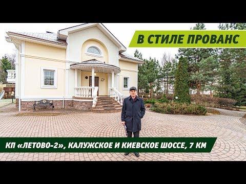 Уютный коттедж в стиле прованс с большими террасами в камерном поселке Летово-2