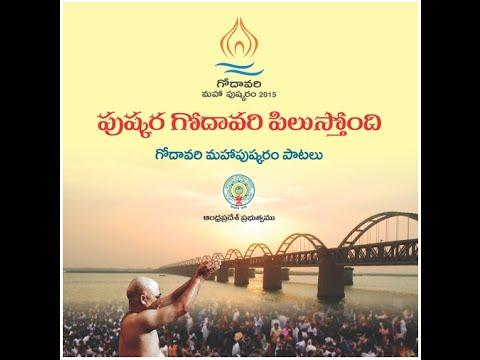 6 Vinarandi - Godavari Pushkaralu 2015 [ Audio ]