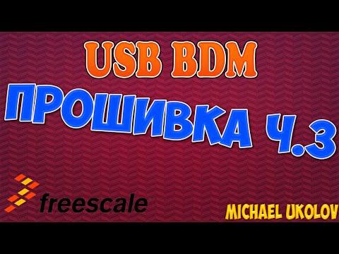 USB BDM (USBDM) программатор - Прошивка (ФИНАЛ) ч.3 // Как прошить блок управления Arcadia