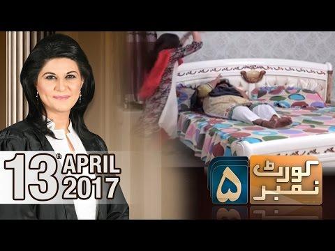 Apahij Saans | Court No.5 | SAMAA TV | 13 April 2017