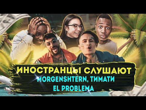 Иностранцы слушают MORGENSHTERN & Тимати - El Problema (Prod. SLAVA MARLOW)