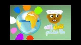 فاصل العيد 2 - قناة بيبي الفضائية | Toyor Baby Channel