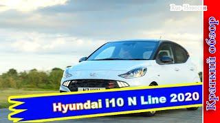 Авто обзор - Hyundai i10 N Line 2020 – яркий представитель бюджетного А-класса