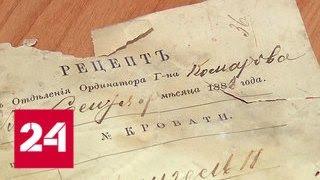 В ходе реставрации Яузской больницы найдены рецепты XIX века - Россия 24