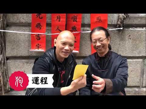 文武廟求籤十二生肖豬年運程 Part 3 [嘉賓:何漢明師傅] 〈好報在線〉2019-02-04