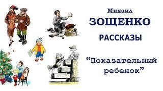 """М.Зощенко """"Показательный ребенок"""" - Рассказы Зощенко - Слушать"""