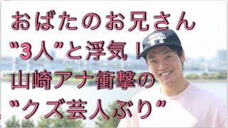 おばたと山崎アナの熱愛は、同8日発売の「女性セブン」(小学館)によっ...