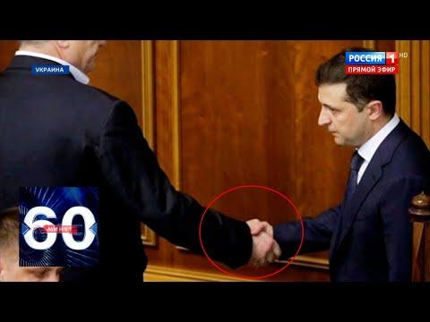 Скандал в Раде: Зеленский не пожал руку критиковавшему его депутату. Последние новости Украины