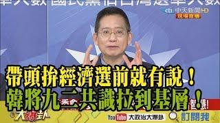 【精彩】帶頭拚經濟選前就有說!韓國瑜將九二共識拉到基層