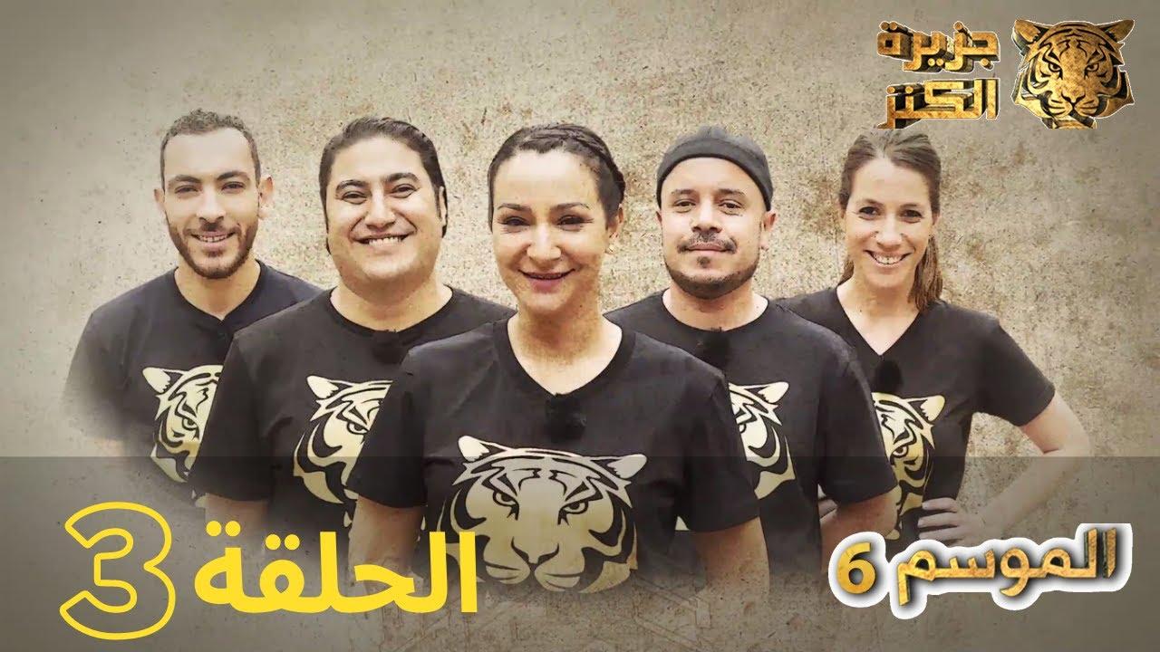 جزيرة الكنز - الموسم 6 الحلقة 3 كاملة Jazirat Al Kanz Saison 6 Episode 3 Complet