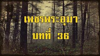 เพชรพระอุมา ภาคที่ 3 มงกุฎไพร บทที่ 36   สองยาม