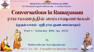 01 - #Conversations in #Ramayanam (SrI Rama's GunAs) - SrI U.Ve.Dr Navalpakkam Vasudevachariar Swami