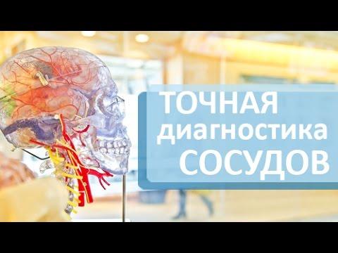 Исследование сосудов. 🔍 15 минутное исследование сосудов может спасти от инсульта и инфаркта.  МГУ