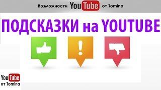 Как сделать подсказки на YouTube? Пять подсказок YouTube. Используем подсказки на Ютубе!