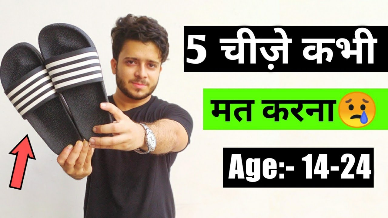 Download 5 THINGS Attractive/Handsome MEN NEVER DO | Handsome Aur Attractive Kaise Bane Tips
