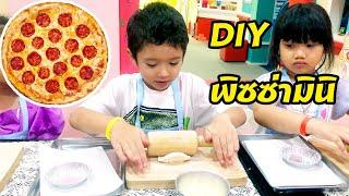 สกายเลอร์ | เรียนทำพิซซ่าจิ๋ว ทั้งน่ารัก ทั้งอร่อย | DIY Mini Pizza