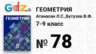 № 78- Геометрия 7-9 класс Атанасян