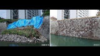 駿河湾地震、駿府城公園のお堀の石垣崩落・修復前と修復後の写真(静岡県中部 2009年8月11日地震発生)