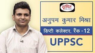 UPPSC Topper Anupam Kr. Mishra,  Deputy Collector (12th rank) : Mock Interview