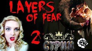 Layers of Fear 2 [18+]   ДЕВУШКА ПРОХОДИТ ХОРРОР  _♕неДЕВСТВЕННЫЙ СТРИМ МАНТИКОРЫ♕#1
