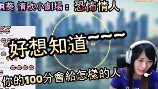 影片是來自Twitch實況記錄檔小葵粉絲團https://www.facebook.com/miao11...