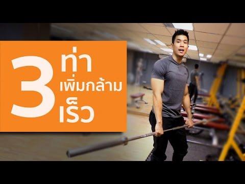 3 ท่า เพิ่มกล้ามเร็วๆ (ตอนที่1) Serious Workout [EP 26]