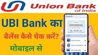 union bank account balance kaise check kare  how to check bank balance  Ubi balance check