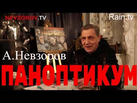 """Александр Невзоров. """"Паноптикум"""" на Rain.tv из студии Nevzorov.tv   20.12.18"""