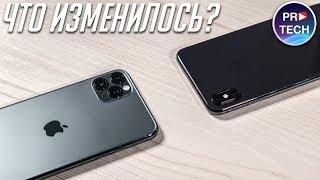 iPhone 11 PRO MAX vs iPhone XS MAX: обзор всех изменений. За что платить деньги? iPhone Xs vs 11 Pro
