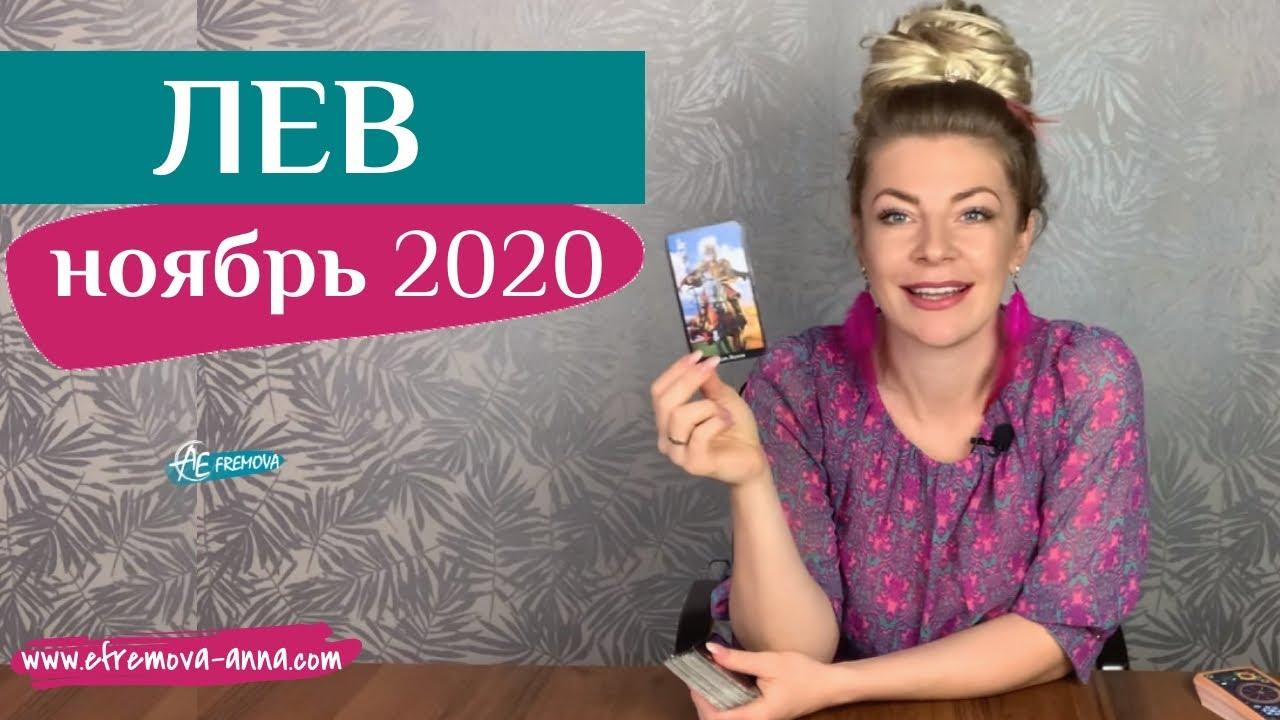 ЛЕВ 01-07 ноябрь 2020: таро расклад (гороскоп) на вторую неделю НОЯБРЯ от Анны Ефремовой