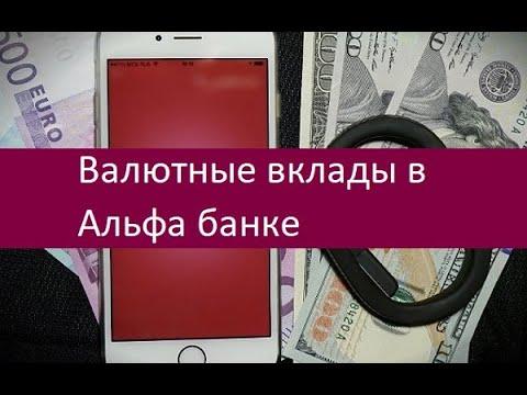 Валютные вклады в Альфа банке. Основные виды
