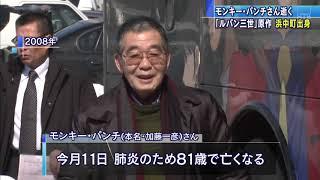 【HTBニュース】モンキー・パンチさん死去に浜中町ショック
