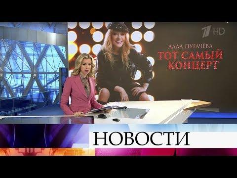 Выпуск новостей в 09:00 от 31.10.2019